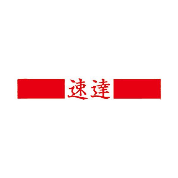 (まとめ)サンビー QスタンパーS QSY-3 速達 赤 横【×50セット】