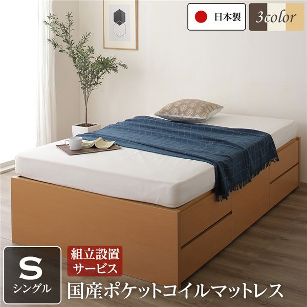 組立設置サービス ヘッドレス 頑丈ボックス収納 ベッド シングル ナチュラル 日本製 ポケットコイルマットレス【代引不可】【送料無料】