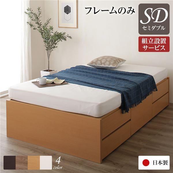 組立設置サービス ヘッドレス 頑丈ボックス収納 ベッド セミダブル (フレームのみ) ナチュラル 日本製【代引不可】【送料無料】