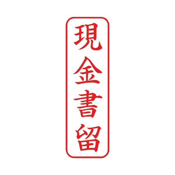 (まとめ)シヤチハタ Xスタンパー XBN-909V2 現金書留 縦 赤【×30セット】