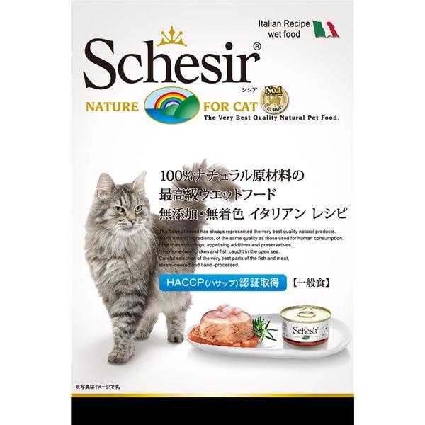 (まとめ)シシア キャットフード チキンフィレ 85g (ペット用品・猫フード)【×56セット】