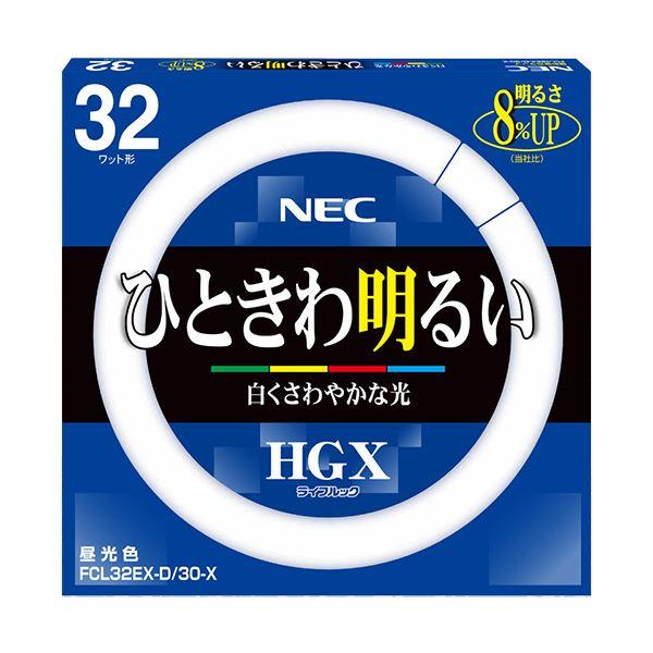 NEC 蛍光ランプ ライフルックHGX環形スタータ形 32W形 3波長形 昼光色 業務用パック FCL32EX-D/30-X 1パック(10個)