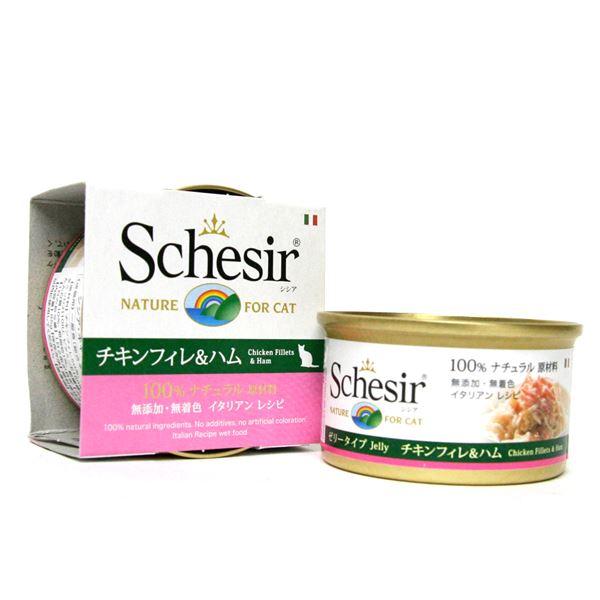 (まとめ)シシア キャットフード チキン&ハム 85g (ペット用品・猫フード)【×56セット】