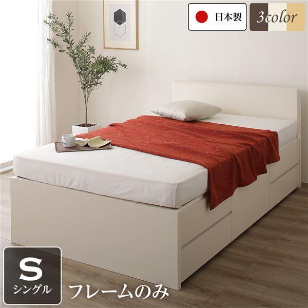 フラットヘッドボード 頑丈ボックス収納 ベッド シングル (フレームのみ) アイボリー 日本製【代引不可】【送料無料】