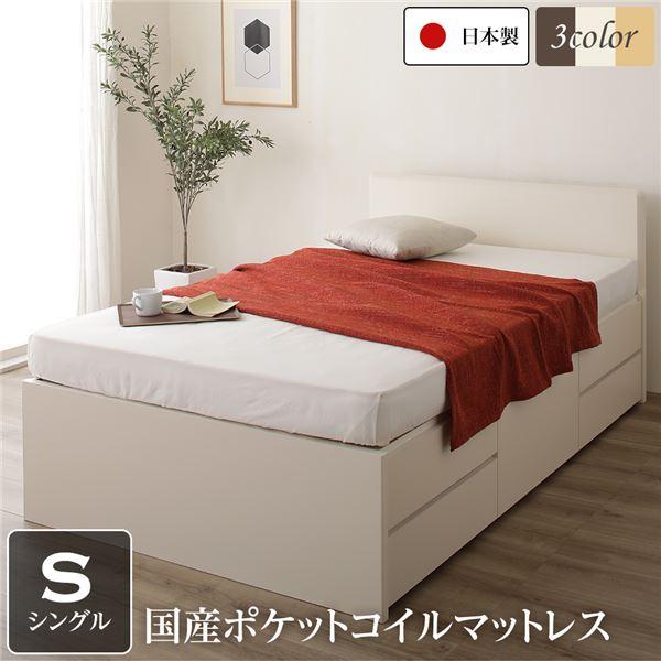 フラットヘッドボード 頑丈ボックス収納 ベッド シングル アイボリー 日本製 ポケットコイルマットレス【代引不可】
