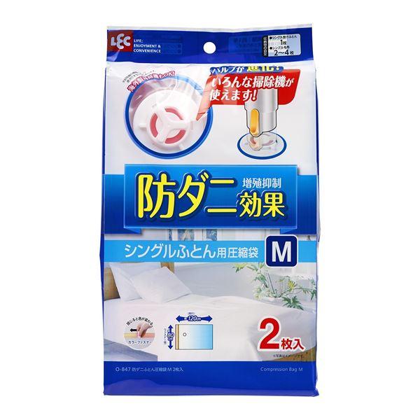 (まとめ) 防ダニ 布団圧縮袋 【シングルサイズ Mサイズ 2枚入り】 コンパクト収納 『レック』 【30個セット】