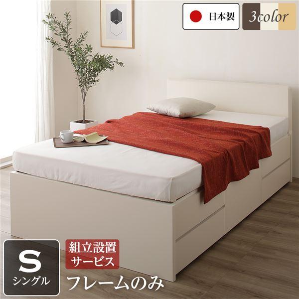 組立設置サービス フラットヘッドボード 頑丈ボックス収納 ベッド シングル (フレームのみ) アイボリー 日本製【代引不可】【送料無料】