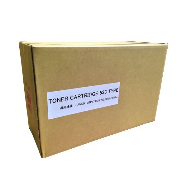 トナーカートリッジ533 汎用品10000枚タイプ 1個
