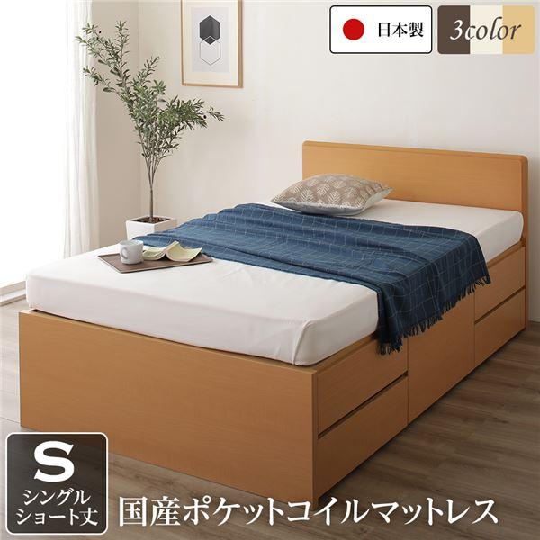 フラットヘッドボード 頑丈ボックス収納 ベッド ショート丈 シングル ナチュラル 日本製 ポケットコイルマットレス【代引不可】【送料無料】