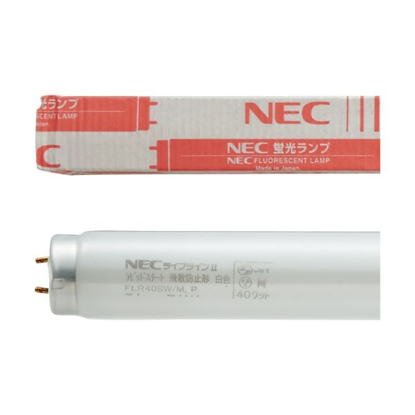 NEC 飛散防止蛍光ランプラピッドスタート 40形 白色 FLR40SW/Mボウヒ 1セット(25本)