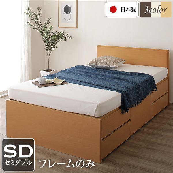 フラットヘッドボード 頑丈ボックス収納 ベッド セミダブル (フレームのみ) ナチュラル 日本製【代引不可】【送料無料】