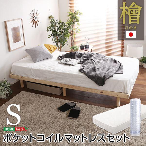 3段階高さ調節 国産総檜脚付きすのこベッド 【Pierna-ピエルナ-】(ポケットコイルロールマットレス付き) シングル ナチュラル【代引不可】