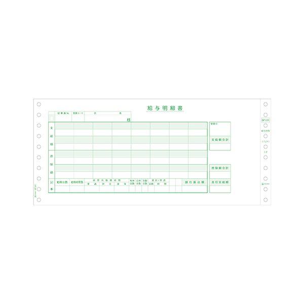 ヒサゴ 給与封筒11_2/10×5インチ 3P BP1201 1箱(500セット)