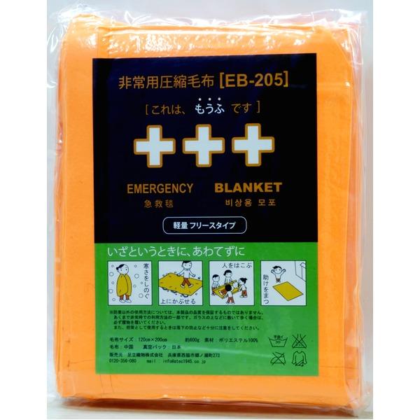 非常用圧縮毛布 EB-205BOX 10枚入