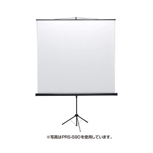 サンワサプライ プロジェクタースクリーン三脚式 60型 PRS-S60 1台