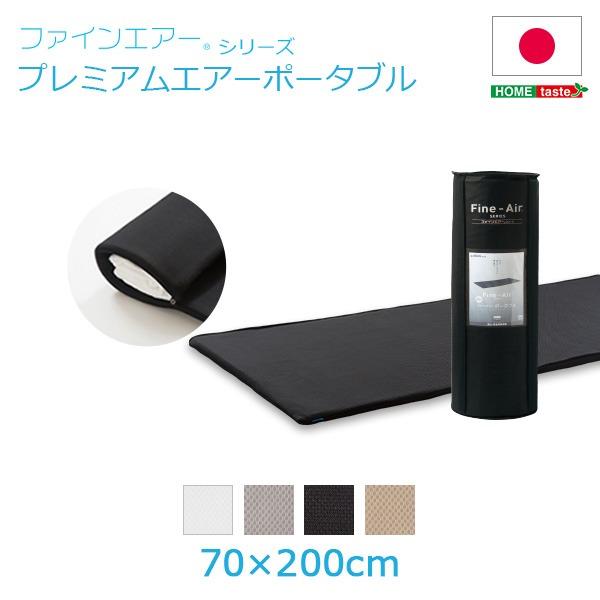 高反発マットレス/寝具 【ポータブルタイプ グレー】 幅70cm 洗える 日本製 体圧分散 耐久性 『プレミアムエアー』【代引不可】