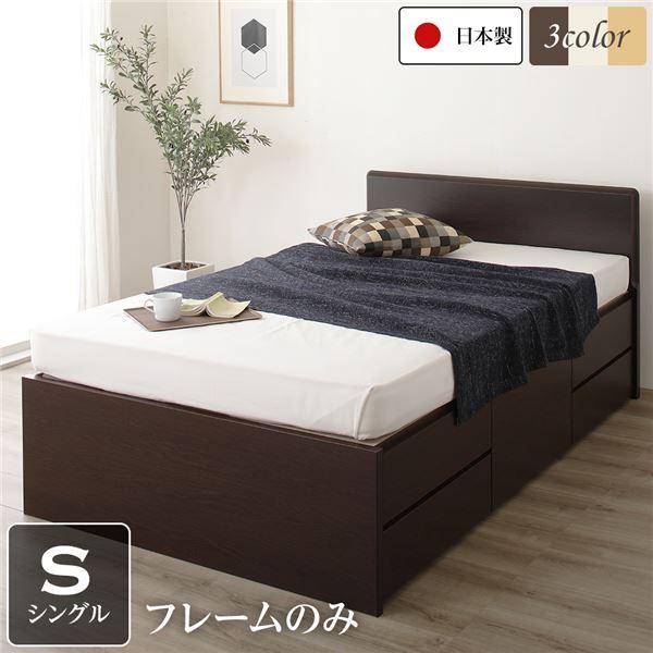 フラットヘッドボード 頑丈ボックス収納 ベッド シングル (フレームのみ) ダークブラウン 日本製【代引不可】【送料無料】