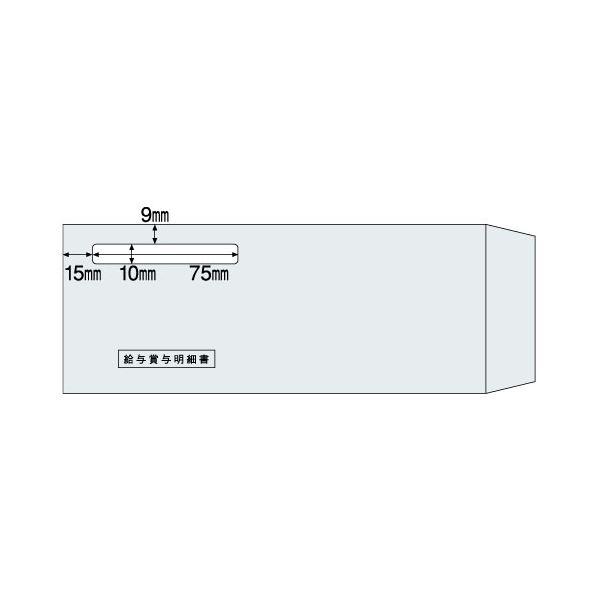 ヒサゴ 窓つき封筒(給与賞与単票用/GB1222・GB2102専用) 215×86mm MF30T 1セット(1000枚)