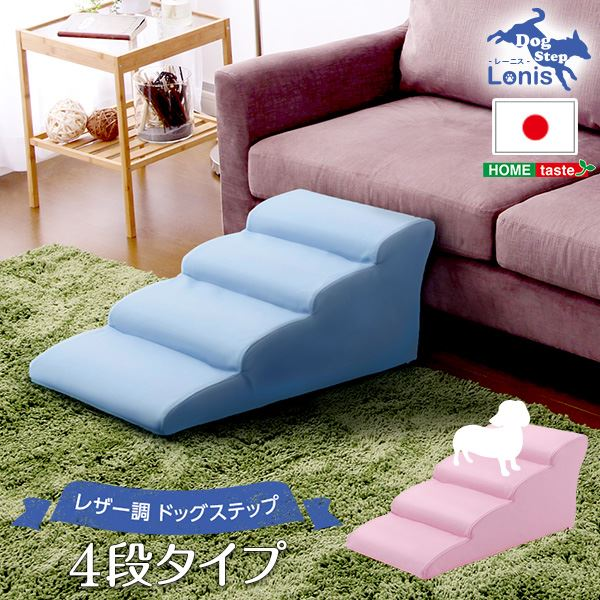 レッド【代引不可】 日本製ドッグステップPVCレザー、犬用階段4段タイプ【lonis-レーニス-】
