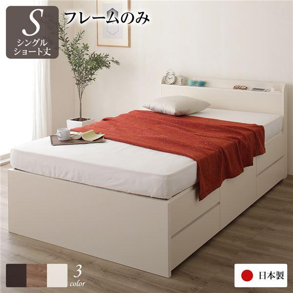 薄型宮付き 頑丈ボックス収納 ベッド ショート丈 シングル (フレームのみ) アイボリー 日本製 引き出し5杯【代引不可】【送料無料】