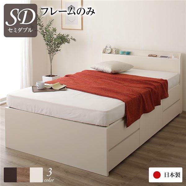 薄型宮付き 頑丈ボックス収納 ベッド セミダブル (フレームのみ) アイボリー 日本製 引き出し5杯【代引不可】【送料無料】