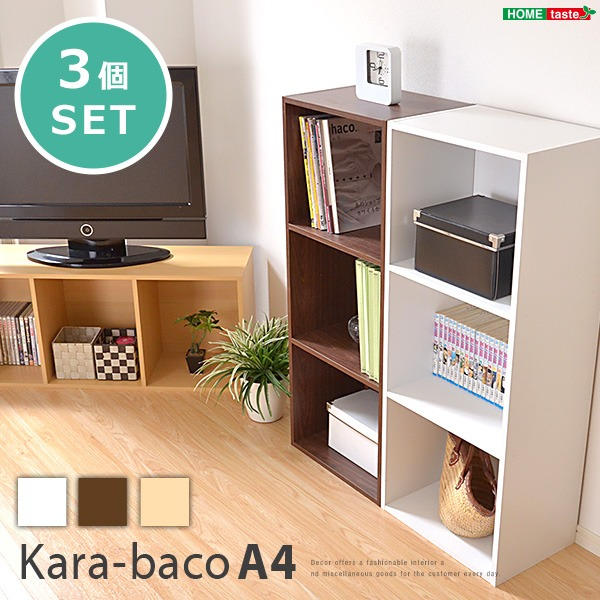 カラーボックス/収納棚 同色3個セット 【3段 ナチュラル】 ロングタイプ/A4収納可 幅42×奥行き29×高さ105.3cm 『kara-baco』【代引不可】
