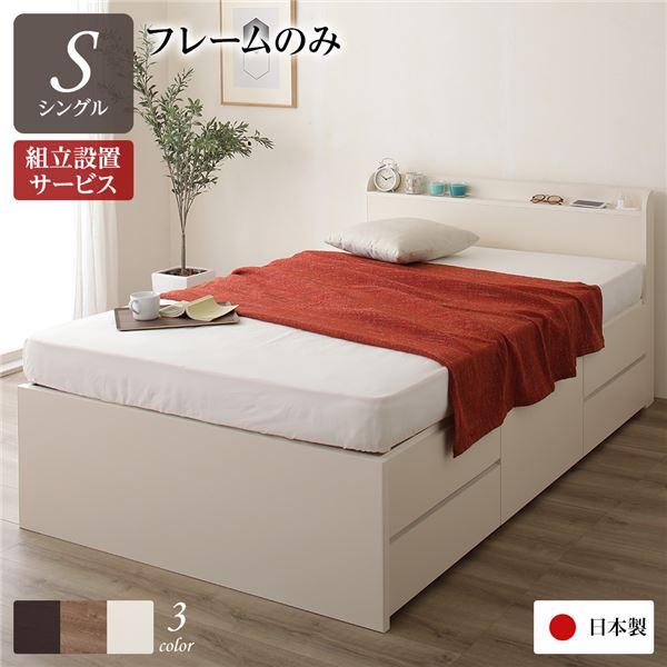 組立設置サービス 薄型宮付き 頑丈ボックス収納 ベッド シングル (フレームのみ) アイボリー 日本製 引き出し5杯【代引不可】【送料無料】