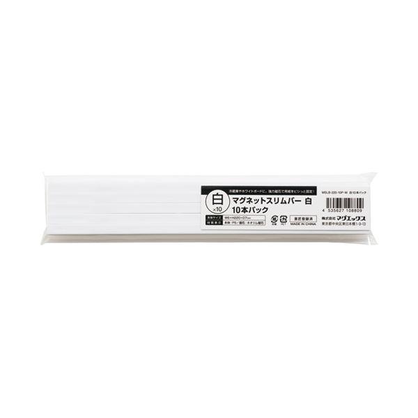 (まとめ)マグエックス マグネットスリムバーMSLB-220-10P-W 白【×30セット】