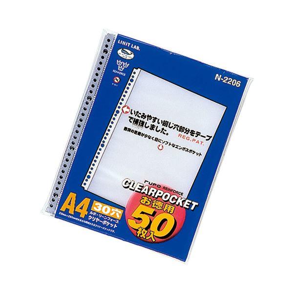 (まとめ)LIHITLAB クリヤーポケット N-2206 A4S 30穴 50枚【×30セット】