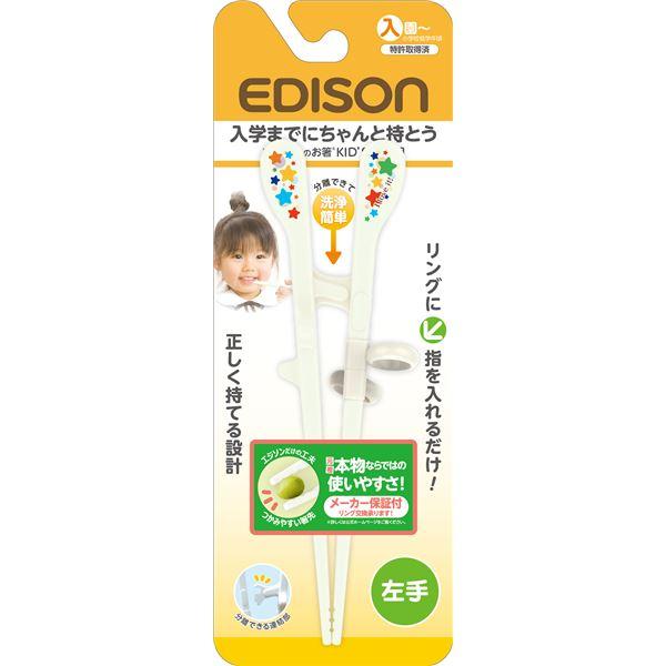 (まとめ)エジソンのお箸 キッズ ホワイト 左手用 17.5cm (練習箸) 【72個セット】