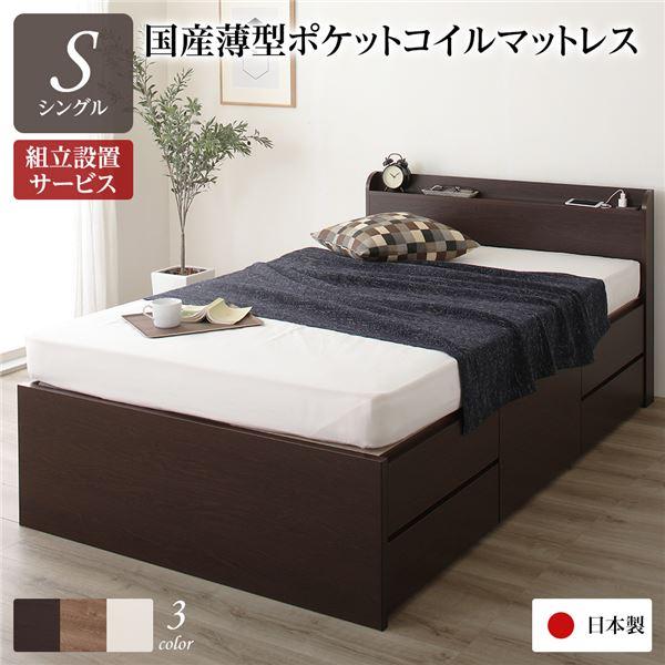 組立設置サービス 薄型宮付き 頑丈ボックス収納 ベッド シングル ダークブラウン 日本製 ポケットコイルマットレス 引き出し5杯【代引不可】【送料無料】