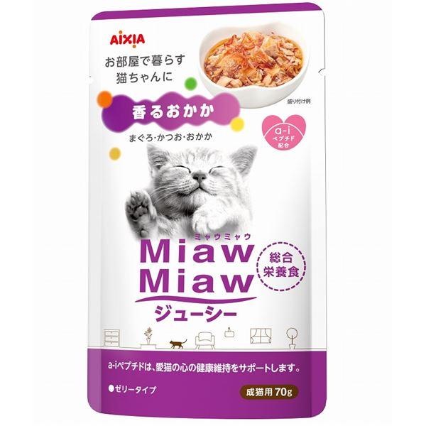 (まとめ)MiawMiawジューシー 香るおかか 70g【×96セット】【ペット用品・猫用フード】