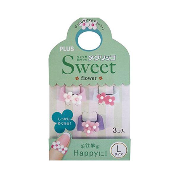 (まとめ) プラス メクリッコ Sweetフラワー2 L ホワイト・ローズ・ピンク KM-303SB-3 フラワ-2 L 1袋(3個:各色1個) 【×30セット】