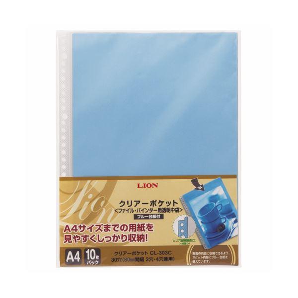 (まとめ)ライオン事務器クリアーポケット(カラー台紙) A4タテ 2・4・30穴 ブルー CL-303C 1パック(10枚) 【×20セット】