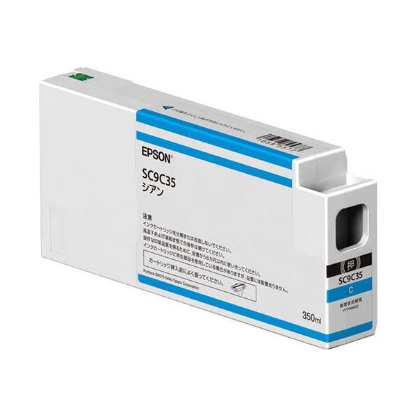 エプソン インクカートリッジ シアン350ml SC9C35 1個