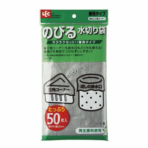 (まとめ)水切り袋 再生原料使用 のびるタイプ兼用 50枚入 A-035 【80個セット】