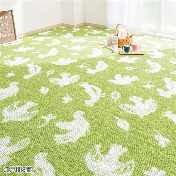 選べるはっ水加工タフトカーペット 江戸間8畳 小鳥グリーン