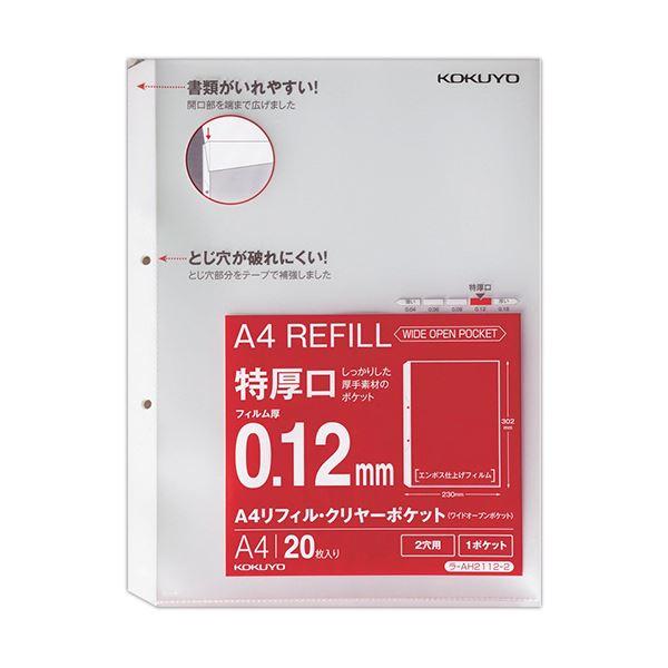 (まとめ)コクヨA4リフィル(ワイドオープンポケット) 2穴 特厚口0.12mm ラ-AH2112-2 1パック(20枚) 【×20セット】