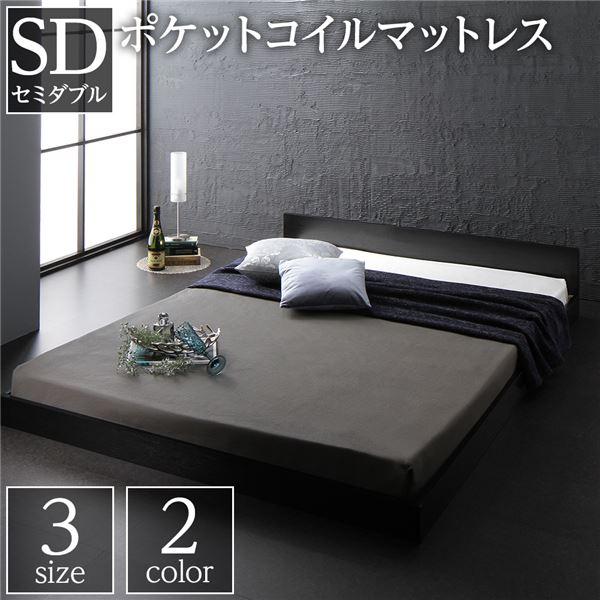 ベッド 低床 ロータイプ すのこ 木製 一枚板 フラット ヘッド シンプル モダン ブラック セミダブル ポケットコイルマットレス付き