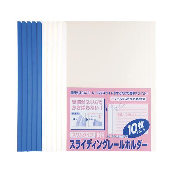 (まとめ)ビュートン スライディングレールホルダースリムタイプ A4タテ 10枚収容 ブルー PSR-A4SS-B10 1パック(10冊) 【×20セット】