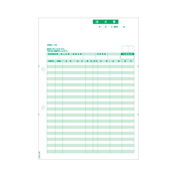 ヒサゴ 請求書(単票) (単票)A4タテ SB1148 1箱(2000枚)