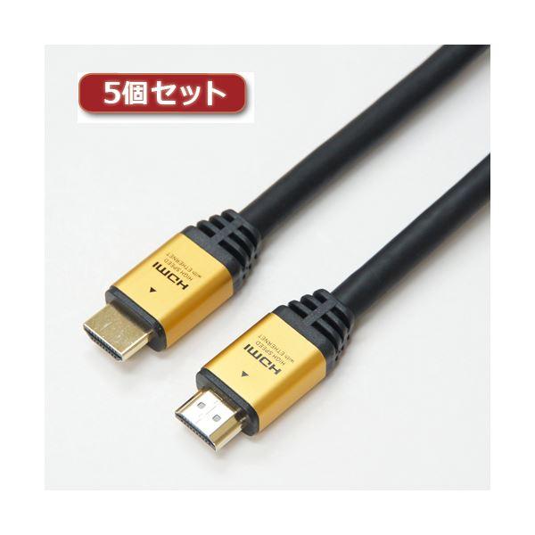 5個セット HORIC ハイスピードHDMIケーブル 15m 4K 3D HEC ARC フルHD 対応 金メッキ端子 ゴールド AWG24 HDM150-028GDX5