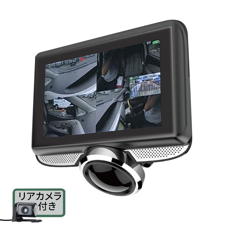 リアカメラ付き 360度カメラ ドライブレコーダー ドラレコ フロントカメラ 全方向録画 OT-DR360S エンジン連動 電波干渉緩和設計【送料無料】