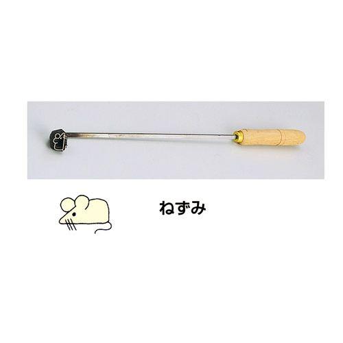遠藤商事 SA焼印ゴテ 十二支 ねずみ WYK07001