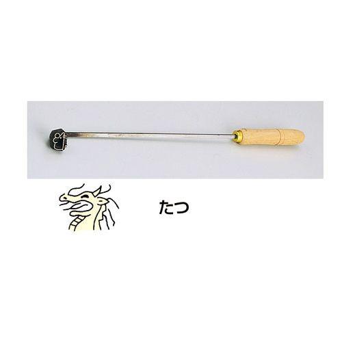 遠藤商事 SA焼印ゴテ 十二支 たつ WYK07005