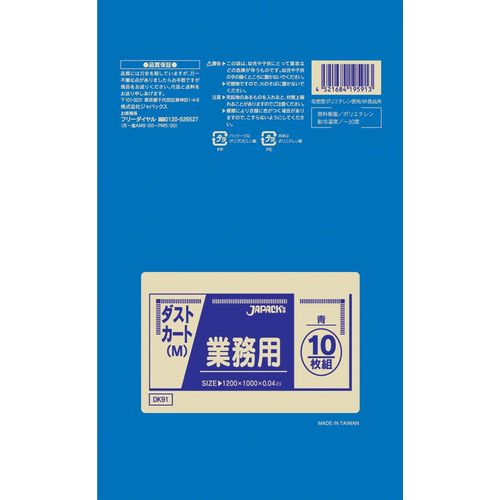 ジャパックス 業務用ダストカート用ポリ袋M(120L) (200枚入) DK91 青 KPL2001