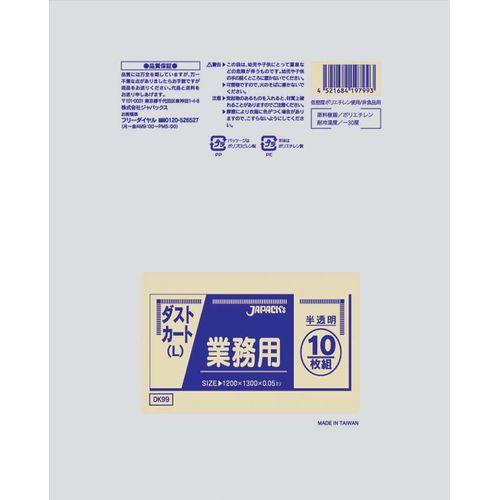 ジャパックス 業務用ダストカート用ポリ袋L(150L) (100枚入) DK99半透明 KPL2103