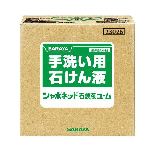サラヤ シャボネット石鹸液ユ・ム 20kg Sコック付 XSY06
