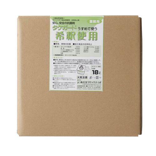 タケックス 業務用タケガード(食品添加物) 希釈用18L KSY07