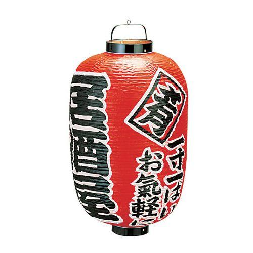 カドキ ビニール提灯 印刷15号長型 居酒屋 B303 YTY05006